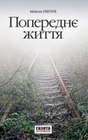 Рябчук Микола Попереднє життя 978-617-688-017-2