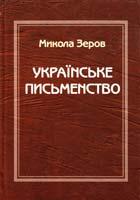 Зеров Микола Українське письменство 966-500-019-5