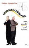 Аллан и Барбара Пиз Насколько вы совместимы? 5-699-12509-4