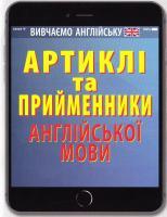 Черненко Ольга Артиклі та прийменники англійської мови 978-966-498-567-0