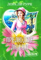 Лора Ли Гурк Прелюдия любви 978-5-17-064289-2
