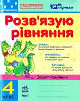 Агаркова Ірина Математика. Розв'язую рівняння. Зошит-помічник. 4 клас 978-617-540-010-4