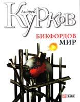 Курков Андрей Бикфордов мир 978-966-03-5062-5