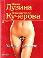 Лузина Лада (Кучерова Владислава) Замуж в 30 лет! 978-966-03-4130-2