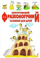 Укладач В. В. Борзова Ілюстрований фразеологічний словник для дітей 978-617-695-128-5