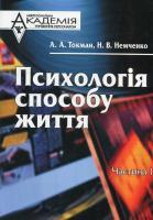 Андрій Токман, Наталія Немченко Психологія способу життя 978-617-02-0152-2