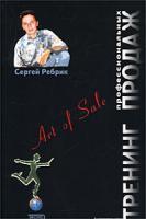 Сергей Ребрик Тренинг профессиональных продаж 978-5-699-00434-8, 5-699-00434-3