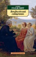 Голдсмит Оливер Векфилдский священник 978-5-389-07098-1