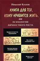 Николай Козлов Книга для тех, кому нравится жить, или Психология личностного роста 5-7805-1009-1