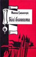 Смоленчук Микола Білі бланкети 978-966-189-361-9