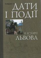 Котлобулатова Ірина Дати і події в історії Львова 978-966-8386-64-0