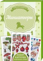 Наниашвили Ирина Миниатюры 978-617-12-4517-4