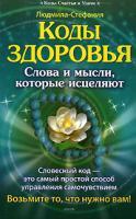 Людмила-Стефания Коды здоровья. Слова и мысли, которые исцеляют 5-9717-0170-3