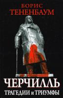 Тененбаум Борис Великий Черчилль. Трагедии и триумфы 978-5-699-63561-0