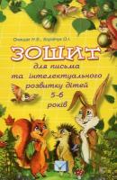 Онищак Надія Зошит для письма та інтелектуального розвитку дітей 5-6 років 966-8386-34-5