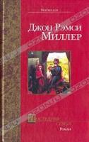 Джон Рэмси Миллер Последняя семья 5-17-016674-5