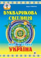 Чумарна Марія Іванівна Букварикова світлиця: Мала й велика Україна.Читанка для молодших школярів. 978-966-10-2450-1