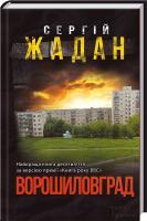 Жадан Сергій Ворошиловград 978-966-14-8785-6