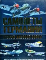 Шунков Виктор Самолеты Германии второй мировой войны 978-985-18-3668-6