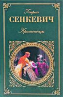 Генрик Сенкевич Крестоносцы 978-5-699-31687-8