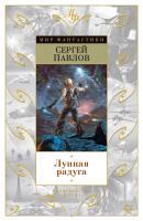 Павлов Сергей Лунная радуга 978-5-389-11505-7