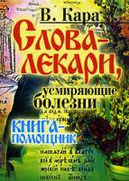 В. Кара Слова-лекари, усмиряющие болезни. Книга-помощник 978-5-386-00834-5