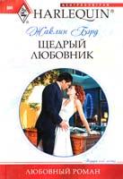 Бэрд Жаклин Щедрый любовник 978-5-227-02400-8