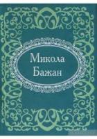 Бажан Микола Микола Бажан 978-966-03-7407-2