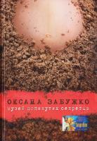 Забужко Оксана Музей покинутих секретів 978-617-7286-02-7
