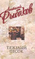 Анатолий Рыбаков Анатолий Рыбаков. Собрание сочинений. Тяжелый песок 978-5-699-35907-3