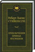 Стивенсон Роберт Льюис Приключения принца Флоризеля 978-5-389-06442-3