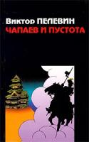 Виктор Пелевин Чапаев и Пустота 5-9560-0051-1