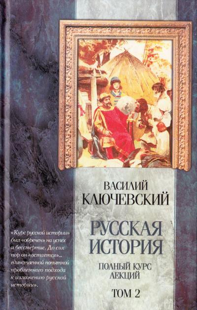 klyuchevskiy-lektsiya-xxxv