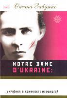 Забужко Оксана Notre Dame D'Ukraine: українка в конфлікті міфологій 978-966-359-160-5