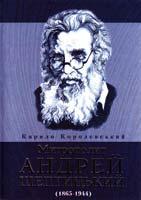 Королевський Кирило Митрополит Андрей Шептицький (1865-1944) 978-966-395-155-3