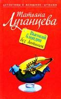 Луганцева Татьяна Высокий блондин без ботинок 978-5-699-33092-8