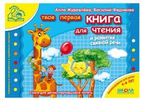 Журавльова Алла Твоя первая книга для чтения 978-966-429-296-9