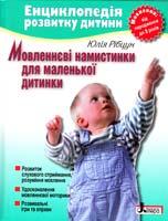 Рібцун Юлія Мовленнєві намистинки для маленької дитинки : навчально-методичний посібник 978-966-2032-41-3