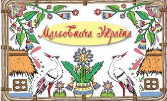 Мальовнича Україна. Набір листівок 978-617-7409-36-5