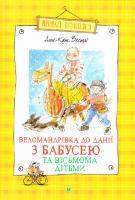 Вестлі Анне-Катріне Веломандрівка до Данії з бабусею та вісьмома дітьми 978-966-917-005-7