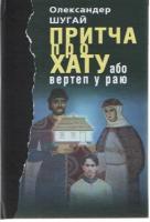 Шугай Олександр Притча про хату або Вертеп у Раю 978-966-578-211-7
