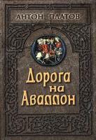 Антон Платов Дорога на Аваллон 5-344-00085-5, 5-220-00454-9