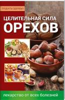 Лазарева Оксана Целительная сила орехов 978-617-7246-96-0