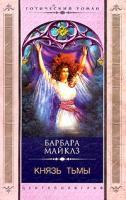 Барбара Майклз Князь Тьмы 5-9524-0383-2