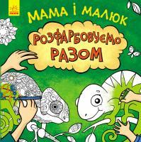 Степанова Юлія Мама і малюк 978-617-09-5983-6