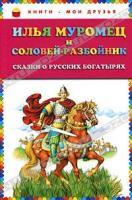 Илья Муромец и Соловей-разбойник. Сказки о русских богатырях 978-5-699-48166-8