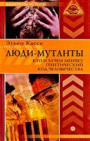 Этьен Кассе Люди-мутанты. Кто и зачем меняет генетический код человечества 978-5-9684-1159-4