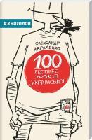 Авраменко Олександр 100 експрес-уроків української : навчальний посібник 978-966-97610-0-2