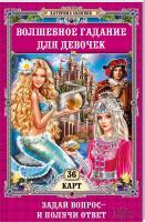 Соляник Катерина Волшебное гадание для девочек. Задай вопрос – и получи ответ! (+ колода из 36 гадальных карт) 978-5-9910-2710-6, 978-966-14-6350-8