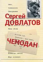 Довлатов Сергей Чемодан 978-5-389-00763-5